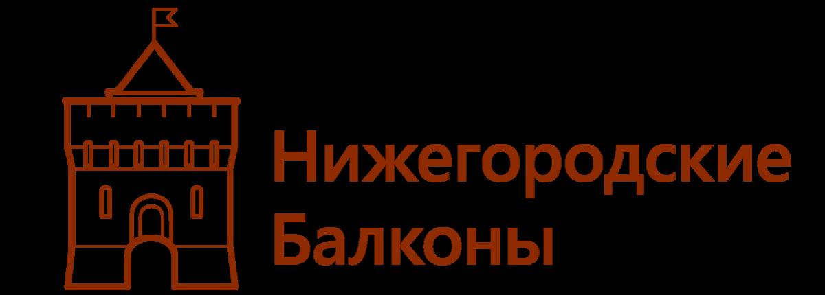 Нижегородские балконы